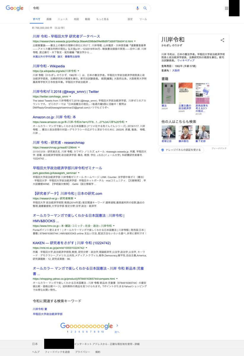 令和検索結果