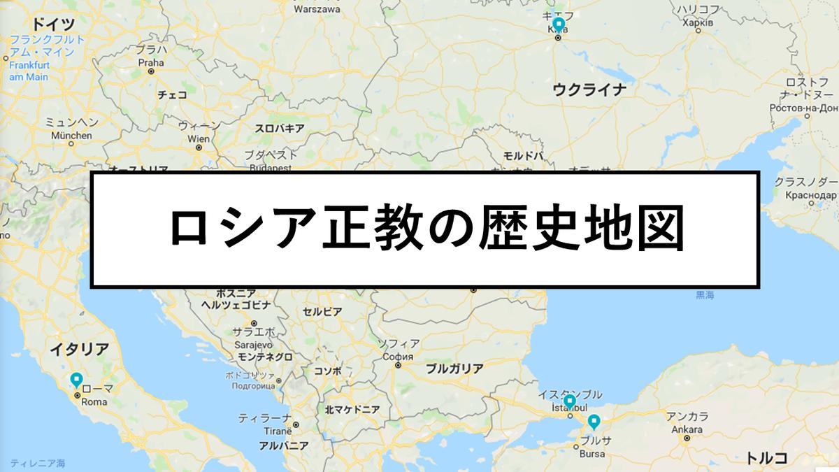 Googleマップで分かる「ロシア正教の歴史地図」