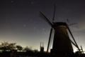 ふるさと広場の風車とオリオン