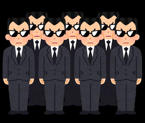 黒服の男たち