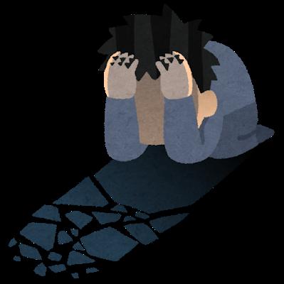 全落ちの絶望