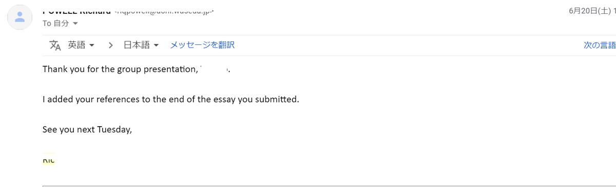 英語の課題提出レスポンスのメール