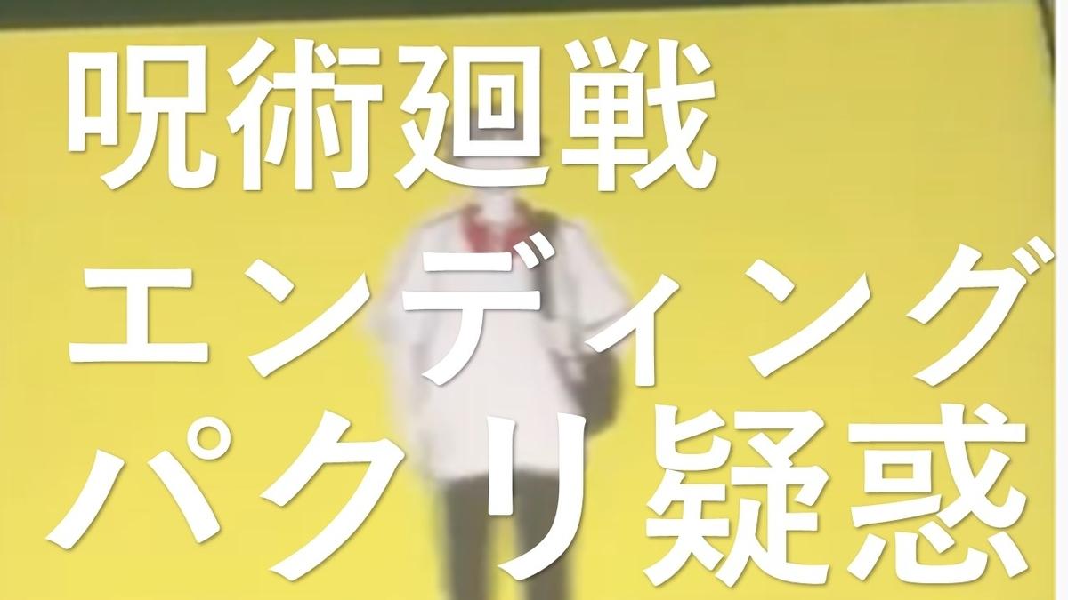 呪術廻戦エンディングパクリ疑惑