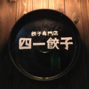 餃子専門店・四一餃子