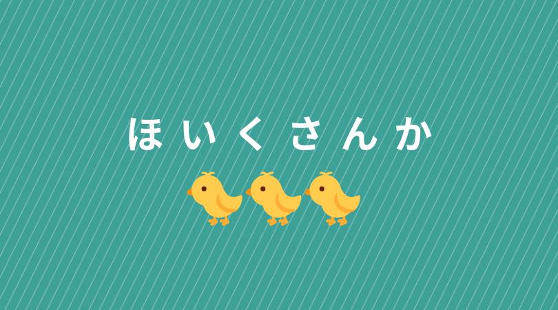 f:id:ajino-hiraki:20181103003143p:plain