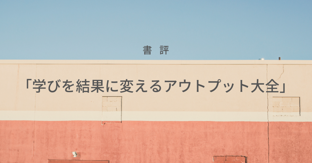 f:id:ajino-hiraki:20181103234302p:plain