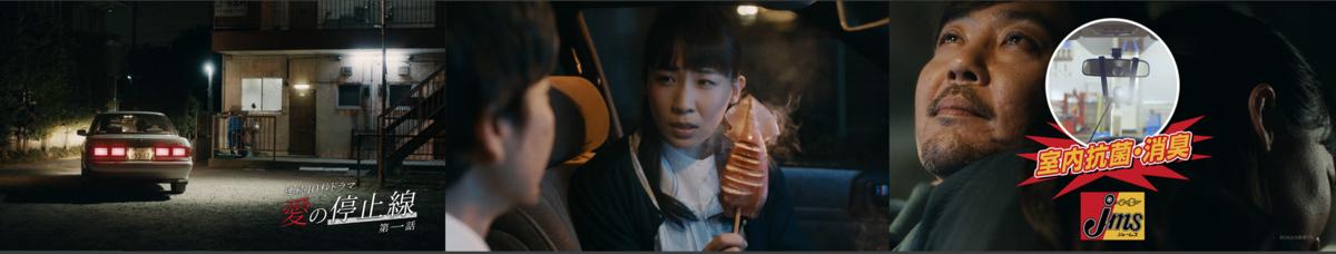 連続10秒ドラマ「愛の停止線」