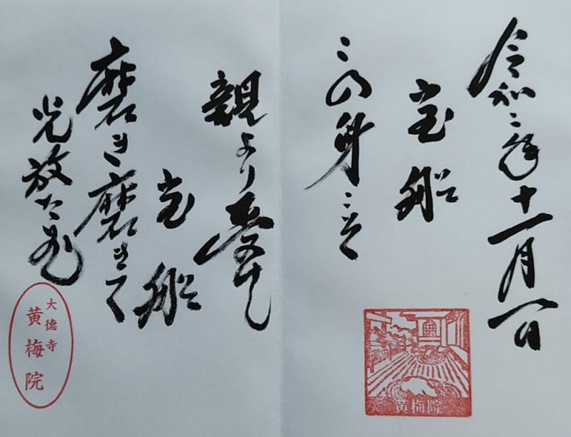 京都 大徳寺  黄梅院の御朱印