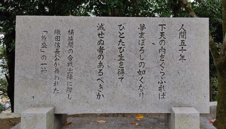 京都  建勲神社敦盛の歌碑