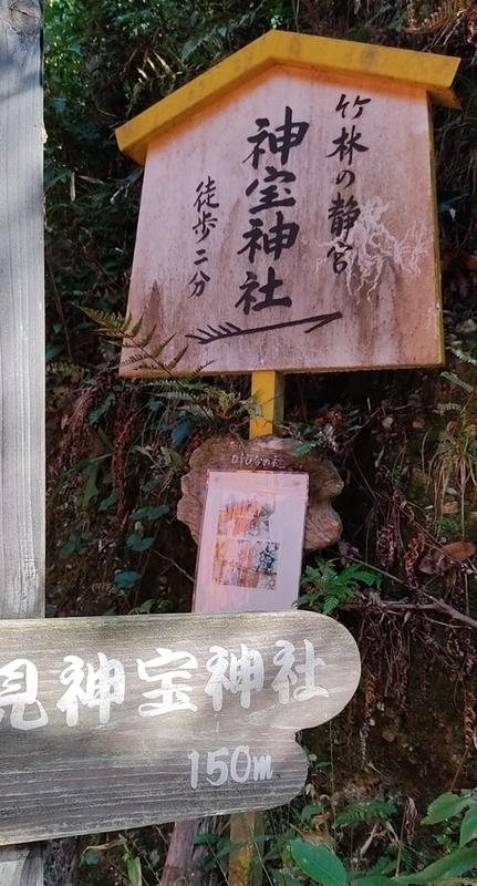 京都 伏見神宝神社