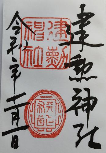 京都  建勲神社 御朱印