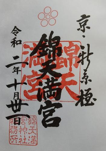 京都  錦天満宮 御朱印
