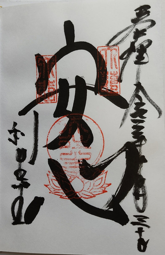 京都 高台寺 御朱印