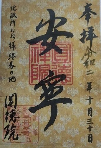 京都  圓德院 御朱印