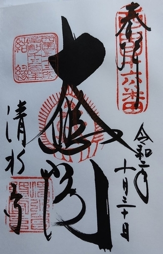京都  清水寺 御朱印
