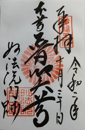 京都 妙法院門跡 御朱印