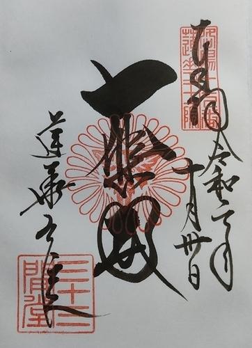 京都 三十三間堂 御朱印