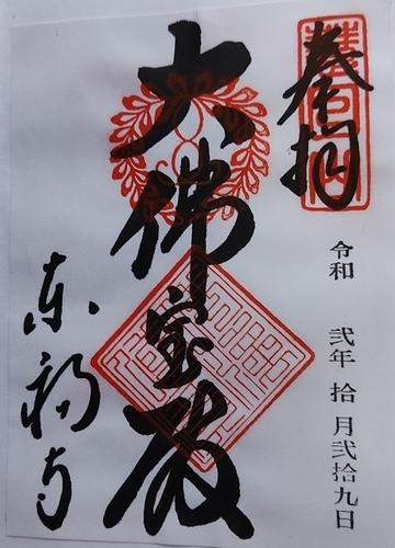 京都  東福寺 御朱印
