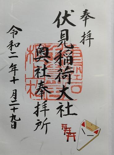 京都 伏見稲荷大社・奥社奉拝所御朱印