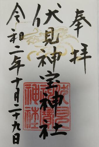 京都 伏見神宝神社御朱印