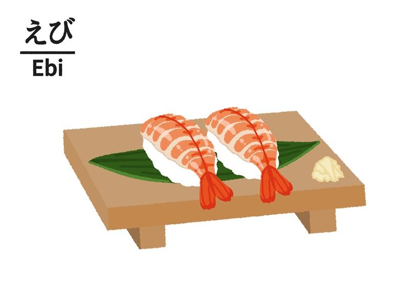 海老寿司の画像