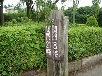 東京湾一周中、宿泊先の画像