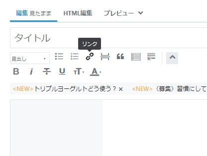 はてなblog記事編集リンクボタン画像