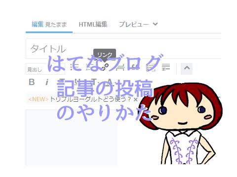 はてなブログの記事の説明a.k.ちゃんアイキャッチ画像