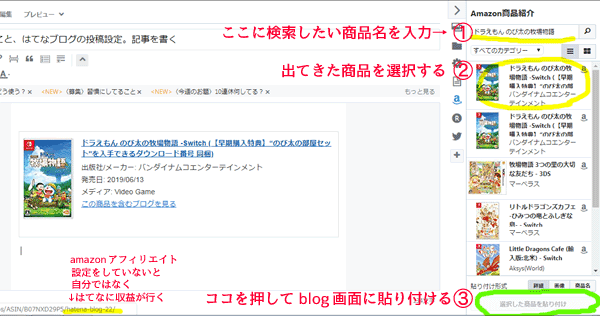 はてなブログでのamazonの商品リンクの貼り方の画像