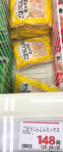 冷凍ごぼうにんじん 業務スーパー