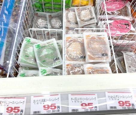 業務スーパー 冷凍ハンバーグ