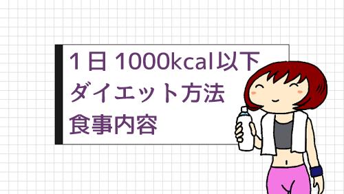 1days-1000kcaldiet-icatch