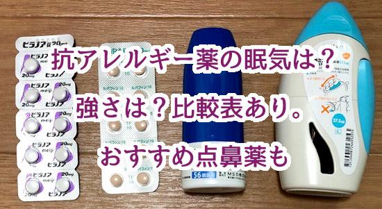 抗アレルギー薬アイキャッチ画像点鼻薬