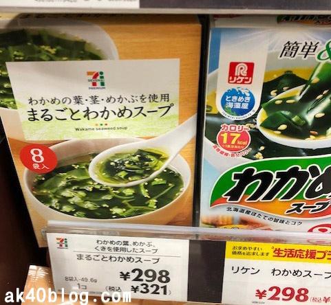 セブンプレミアムわかめスープの画像