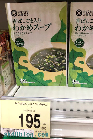 みなさまのお墨付きわかめスープ陳列の写真