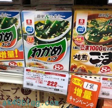 りけんのわかめスープの画像 スーパーに陳列