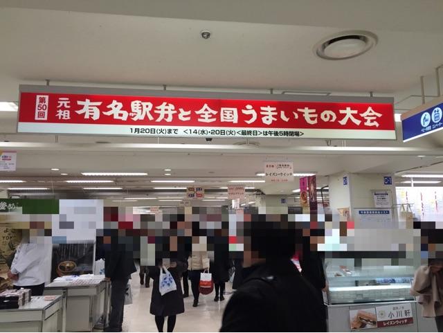 京王駅弁大会 会場の様子 写真