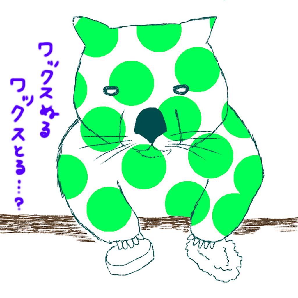 f:id:ワックスを塗ってワックスをふくウォンバのイラスト