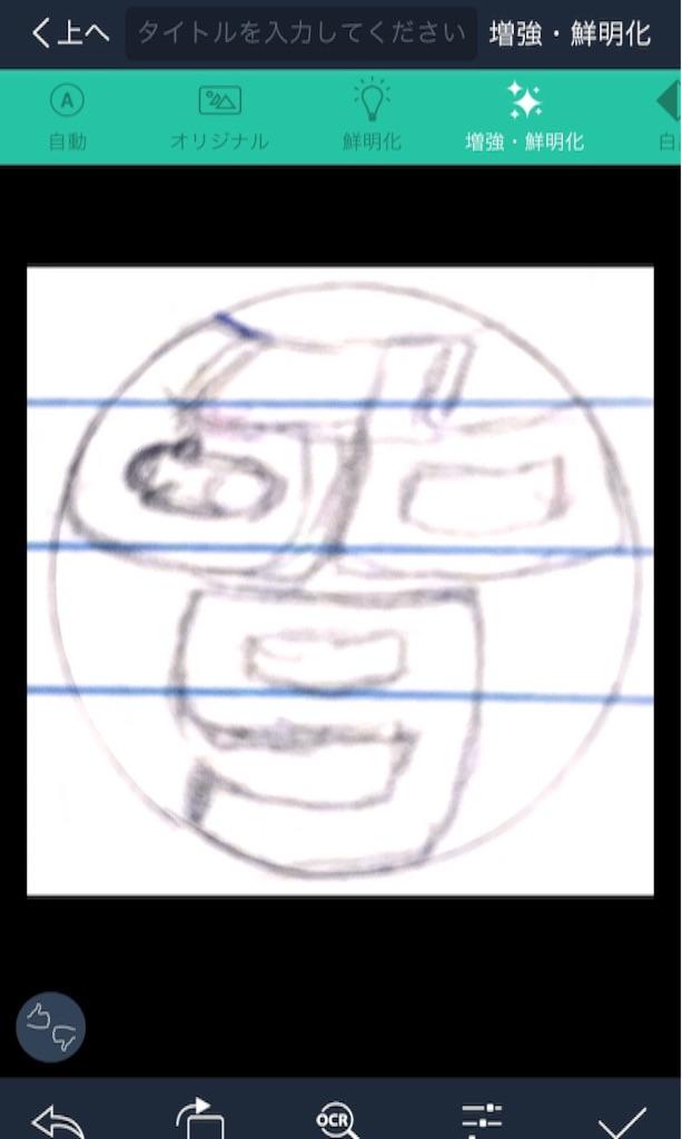 スマホでイラストを描く方法 CamScanner画面 画像