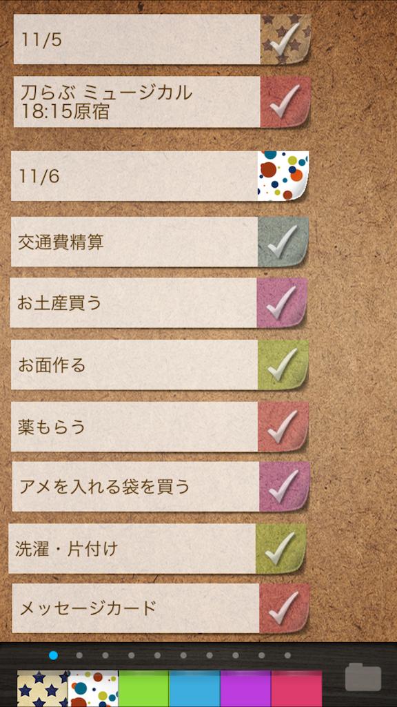 アプリでタスク管理 iPhoneスクリーンショット画像