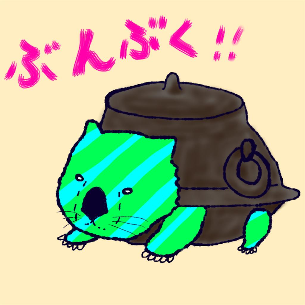 ぶんぶく茶釜のウォンバット風 イラスト