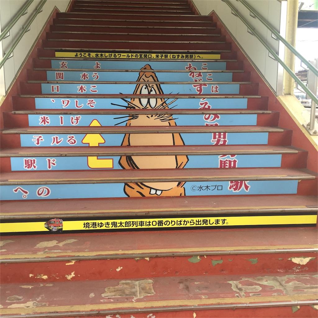 鳥取 米子駅 階段 写真