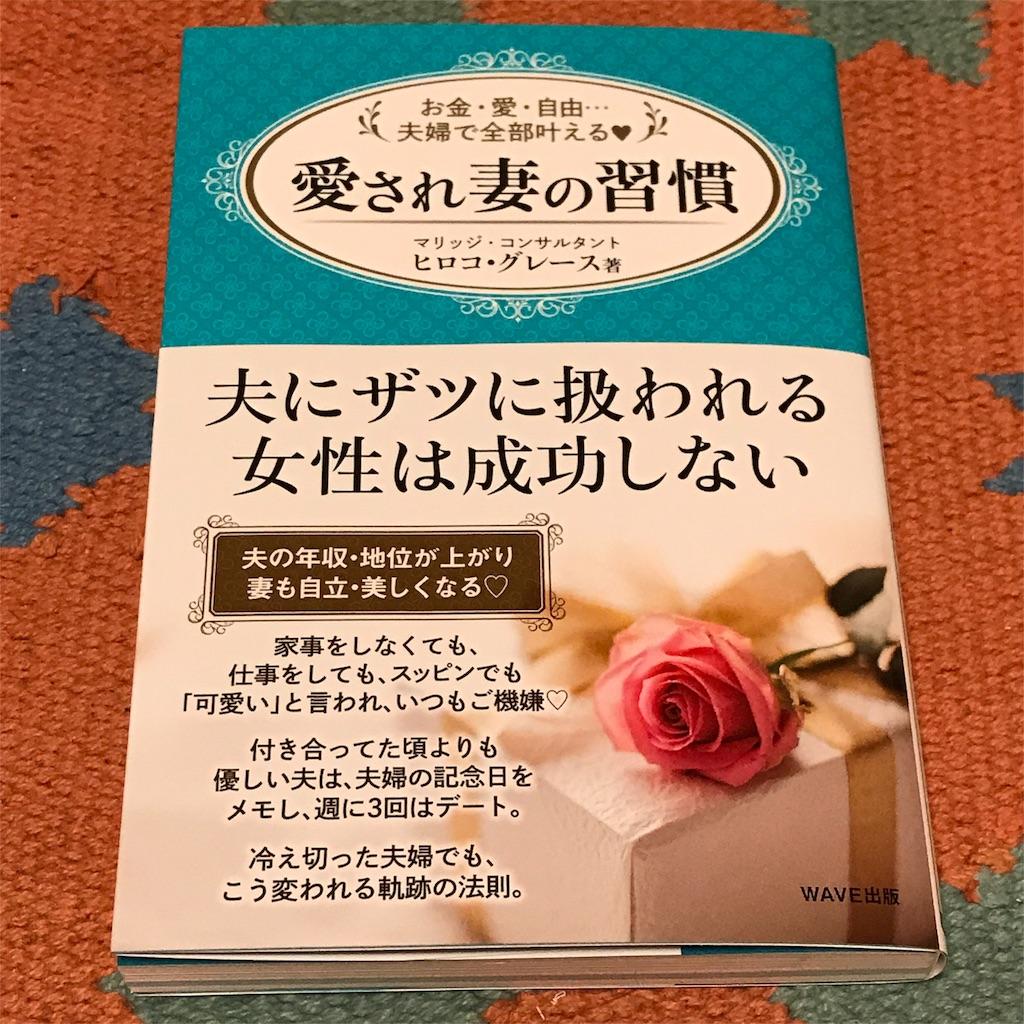 『愛され妻の習慣』 表紙 写真