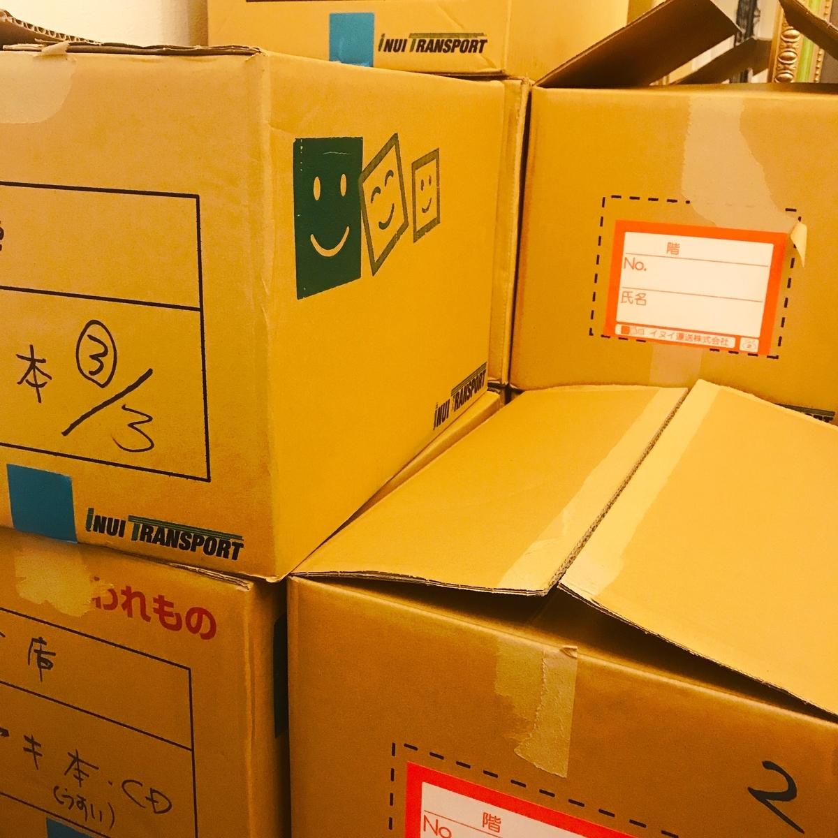 実家から倉庫を経由した荷物