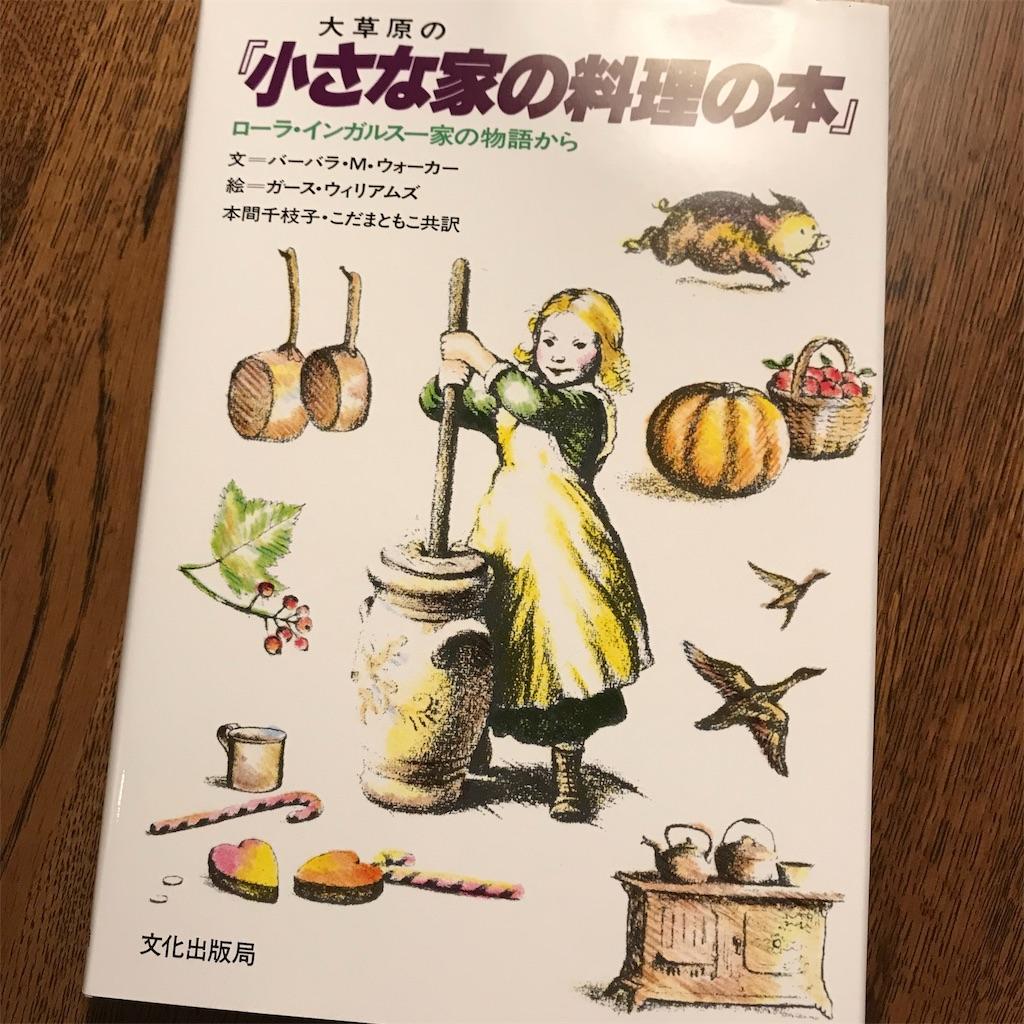 大草原の小さな家 レシピ 表紙