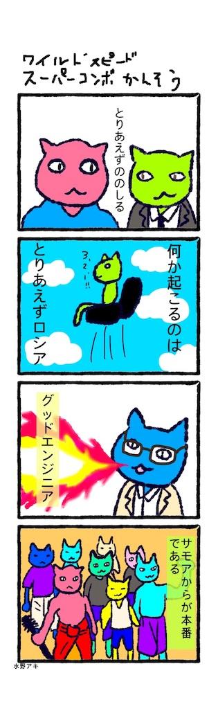 ワイルド・スピード/スーパーコンボの感想
