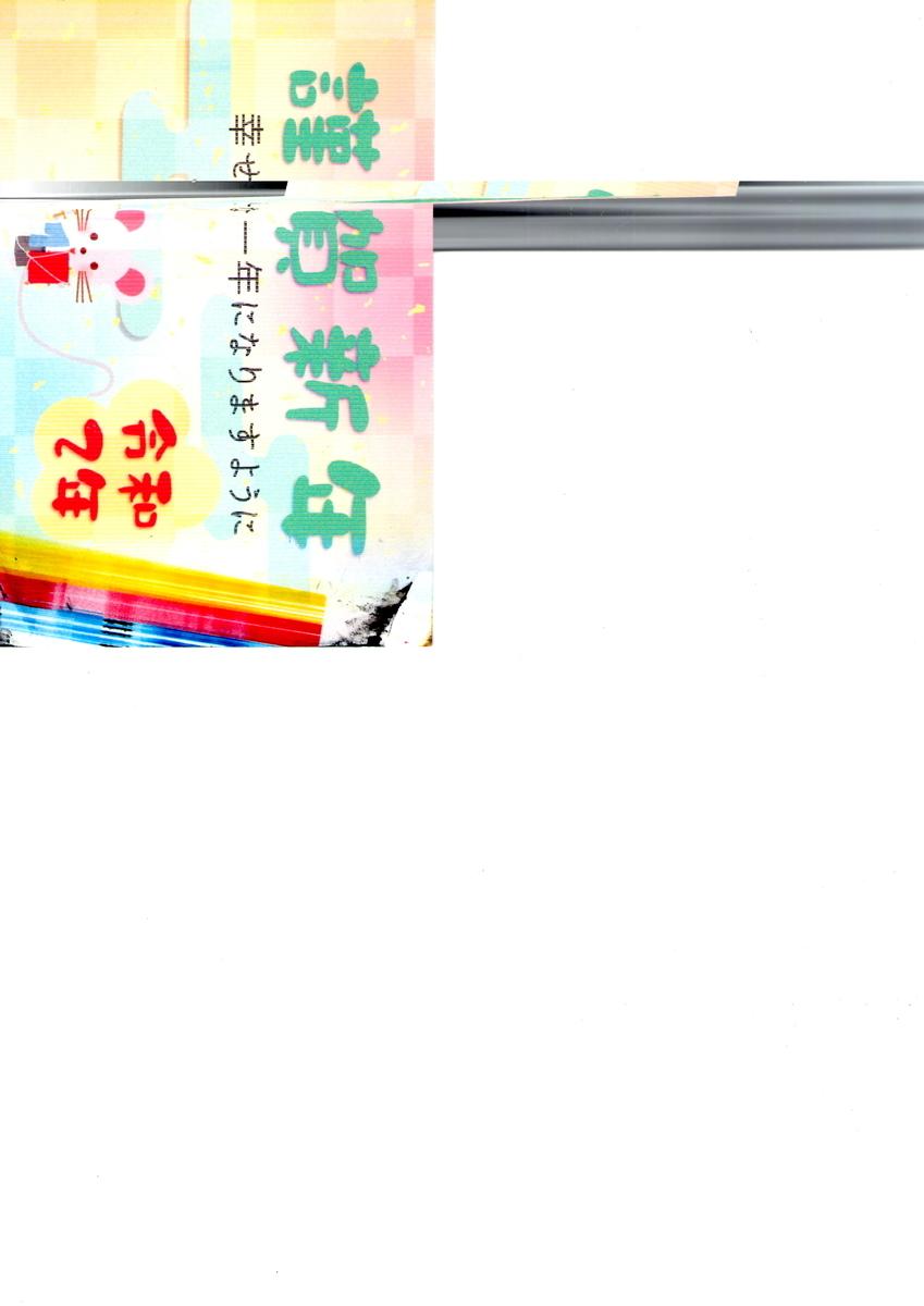 f:id:aka12aya70y:20200102160022j:plain