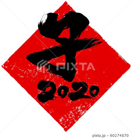f:id:aka12aya70y:20200115144341j:plain