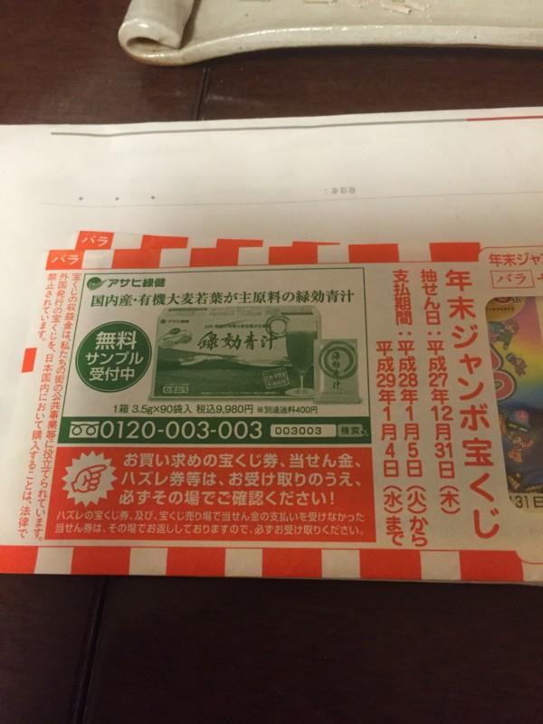 f:id:akabane-fujimi:20151217073905j:image:w360