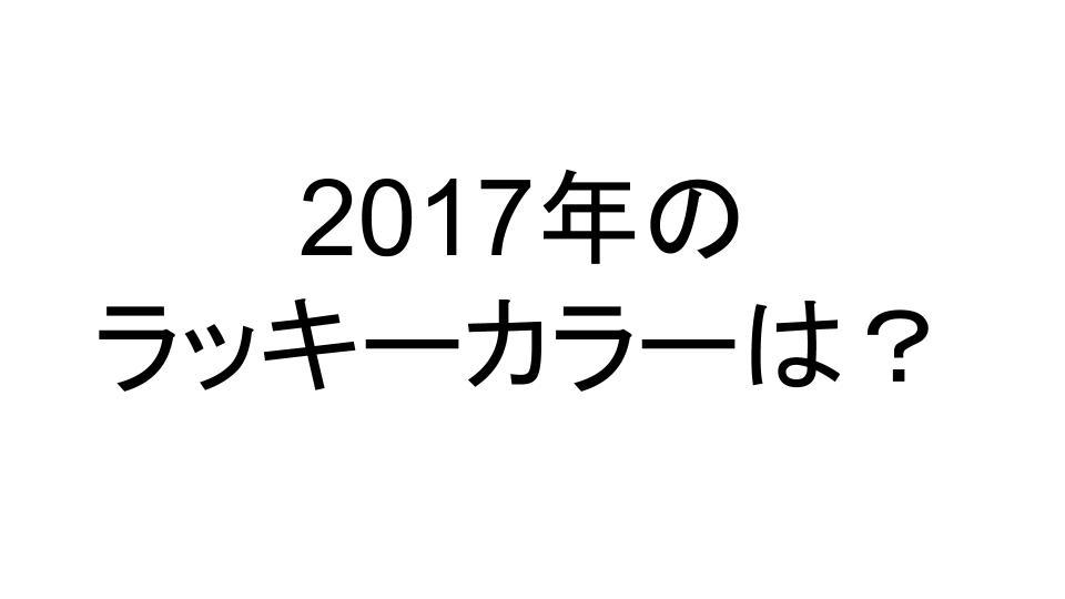 f:id:akabaneyama150:20161023192221j:plain